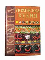 Книга Украинская кухня Вчера, сегодня, завтра (Украинские книги)