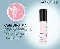 Сиворотка для корекції тону шкіри Мері Кей,Мери Кей,Mary Kay