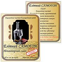 Елітний САМОГОН - комплект наклейок на пляшку