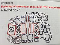 Комплект прокладок двигателя А-41И, Д-442И индивидуальная ГБЦ полный+РТИ