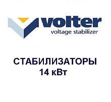 Стабілізатори напруги Volter - 14 кВт