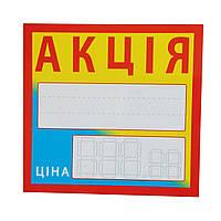 Таблички-ценники  Акция  25 шт. в упаковке