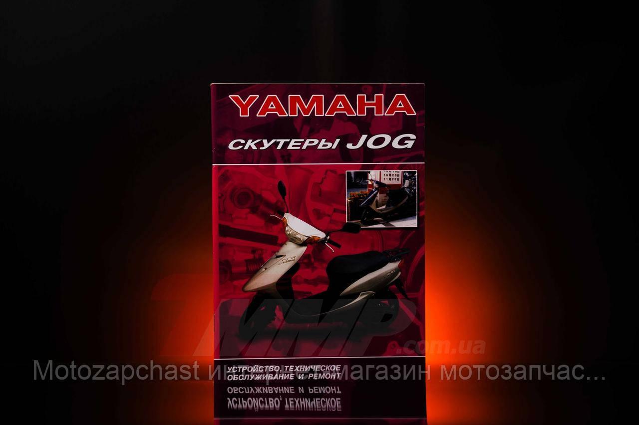 Руководство по ремонту и эксплуатации YAMAHA JOG