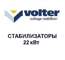 Стабілізатори напруги Volter - 22 кВт