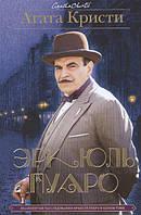 Знаменитые расследования Эркюля Пуаро в одном томе  Кристи А.