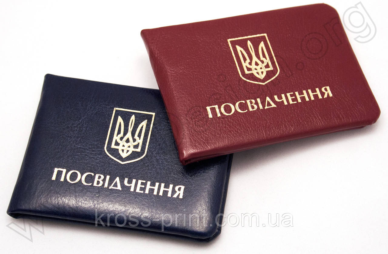 Удостоверение (посвідчення)