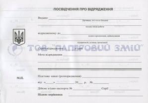 Командировочне посвідчення, А5, 100 аркушів