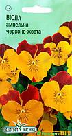 Семена цветов Виола ампельная Вильямса красно-желтая, 0,05 г, Семена Украины