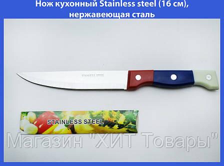 Нож кухонный Stainless steel (16 см), нержавеющая сталь!Опт, фото 2