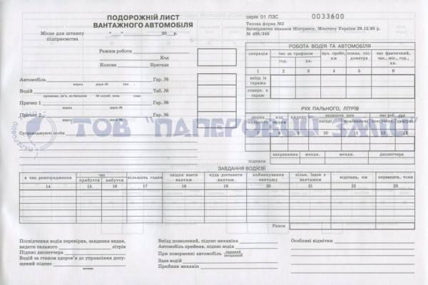 Путевой лист грузового автомобиля с нумерацией, А4, 100 листов
