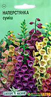 Семена цветов Наперстянка (Дигиталис), 0,2г, Семена Украины, Украина