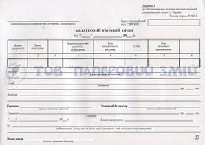 Видатковий касовий ордер, А5, 100 аркушів