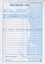 Рахунок офіціанта, А6, 100 аркушів