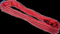 Строп текстильный круглопрядный КСК 5 тонн 2,5 метра