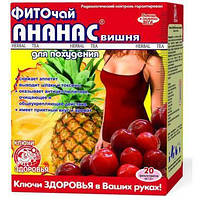 Фиточай ключи здоровья 1,5 г фильтр-пакет ананас/вишня д/похуд. №20