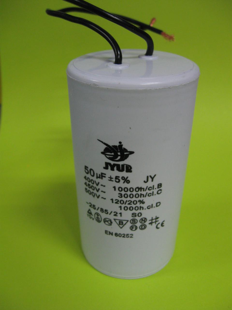 Конденсатор пусковой CBB-60 50uF 450VAC 50*93 Гибкие выводы JYUL