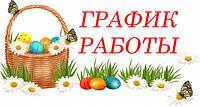 С Пасхальными праздниками!