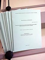 Срочная печать авторефератов, диссертаций