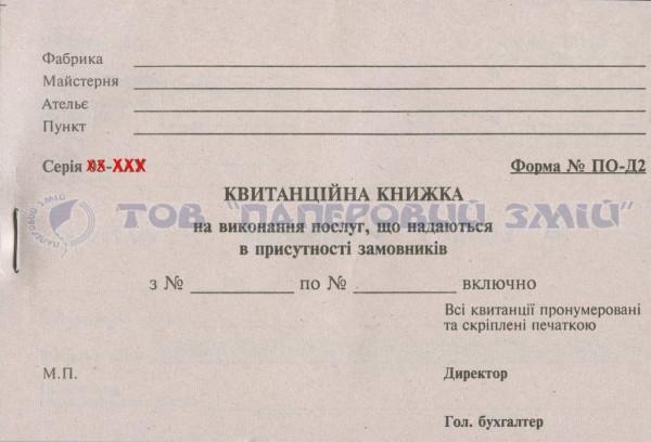 Квитанция ПО-Д2 с № на самокопирующей бумаге, А6, 100 листов