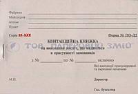 Квитанция ПО-Д2 на самокопирующей бумаге, А6, 100 листов