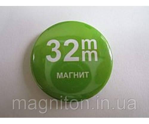 Магнит закатной 32 мм с изображением