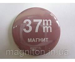 Магнит закатной 37 мм с изображением (под заказ)