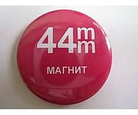 Магнит закатной 44 мм с изображением (под заказ)