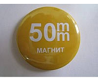 Магнит закатной 50 мм с изображением (под заказ)