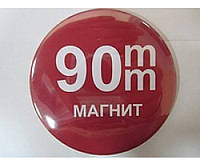 Магнит закатной 90 мм с изображением (под заказ)