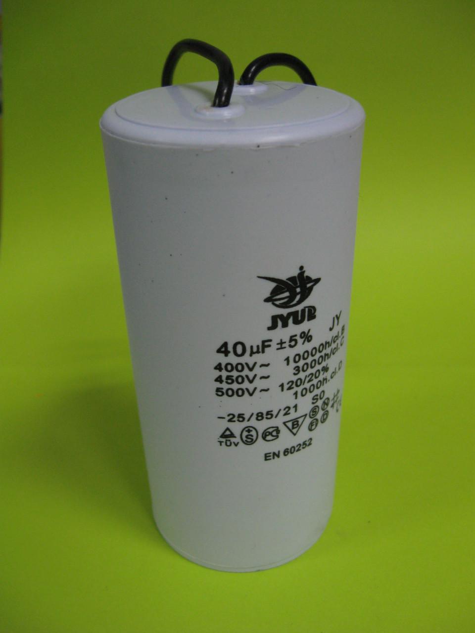 Конденсатор пусковой CBB-60 40uF 450VAC 45*93 Гибкие выводы JYUL