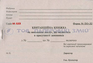 Квитанция ПО-Д2, А6, 100 листов