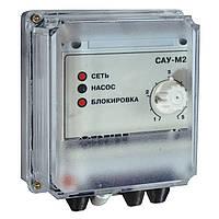 Регулятор уровня жидкости САУ-М2