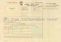Путевой лист грузового автомобиля в международном сообщении, А3, 50 листов (ф.№1)