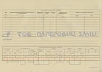 Путевой лист грузового автомобиля в международном сообщении, А4, 50 листов (ф.№2)