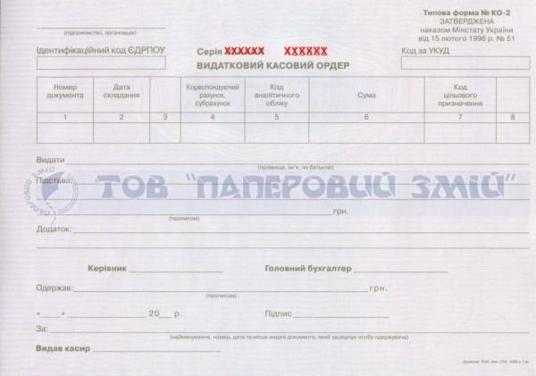 Расходный кассовый ордер, А5, 50 листов (КО-2)