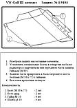 Защита картера двигателя и акпп Volkswagen Golf III 1991-, фото 3