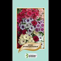 Семена 'Флокс друмонда крупноцветковый ' смесь - 0,2 грамма
