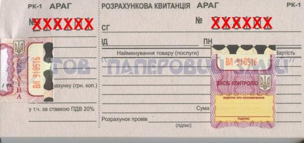 Расчетная Квитанция, А6, 100 листов (РК-1)