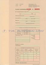 Талон Заказчика, А5, 50 листов (Форма №1-ТЗ)