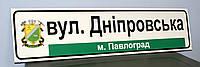 Адресная табличка прямая
