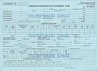 Товарно-транспортная накладная, А4, 100 листов (ф.№1-ТН)