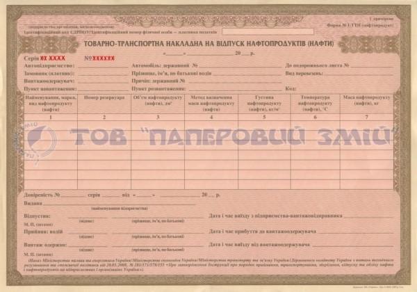 Товарно-транспортная накладная, А4, 100 листов НАФТА (ф.№1-ТТН)