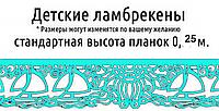 "Ажурный Ламбрекен детский  ""Кораблик "" ""Бандо"" Турция"