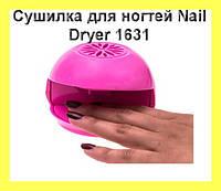 Сушилка для ногтей Nail Dryer 1631!Акция