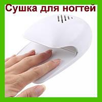 Прибор для сушки лака ногтей (на батарейках) Nail Dryer, Nails Express!Акция