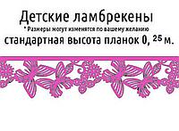 "Ажурный Ламбрекен детский  ""Бабочки ""   ""Бандо"" Турция"