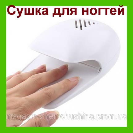 Прибор для сушки лака ногтей (на батарейках) Nail Dryer, Nails Express!Акция, фото 2