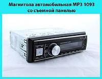 Магнитола автомобильная MP3 1093 со съемной панелью!Акция