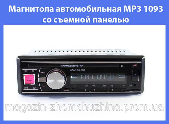 Магнитола автомобильная MP3 1093 со съемной панелью, фото 2