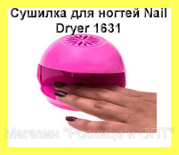 """Сушилка для ногтей Nail Dryer 1631!Акция - Магазин """"Розница и ОПТ"""" в Одессе"""